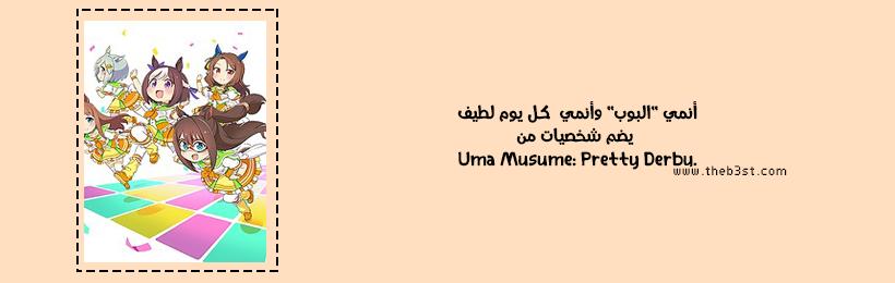 مـخـطـط أنـمـي صيف 2020 | الــعـودة و الــجـديــد! - صفحة 2 Umayon11