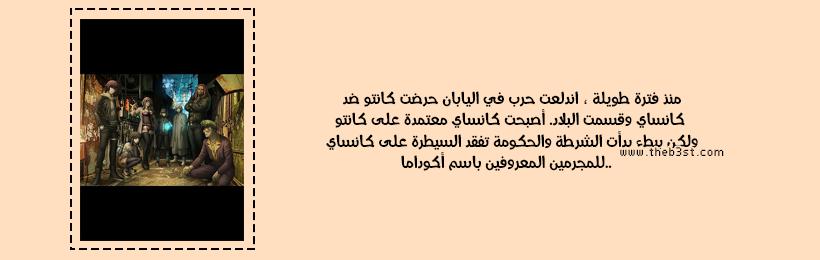مـخـطـط أنـمـي صيف 2020 | الــعـودة و الــجـديــد! - صفحة 2 Yo10