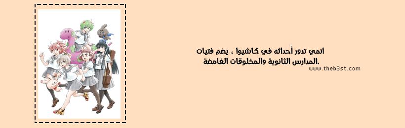 مـخـطـط أنـمـي صيف 2020 | الــعـودة و الــجـديــد! - صفحة 2 Yoa210