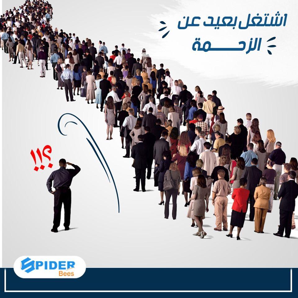 اشتغل بعيد عن الزحمة عبر منصة Spiderbees ، أكبر منصة مهنية وإحترافية في مصر والوطن العربي لإننا بنوف 80797811