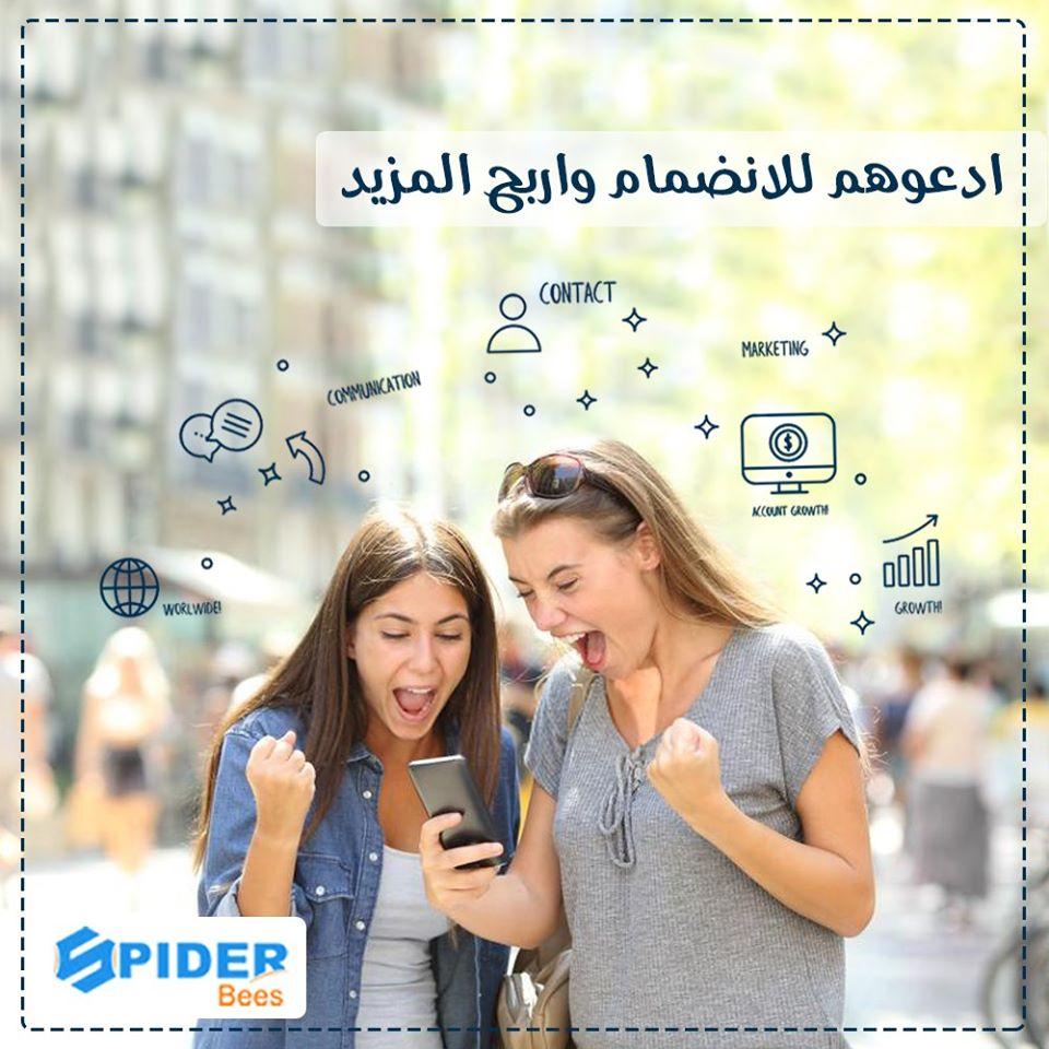 اربح مزيد من النقاط مع كل دعوة إنضمام لصديق لك على منصة Spiderbees واستفيد بنظام النقاط التشجيعية ال 83889410