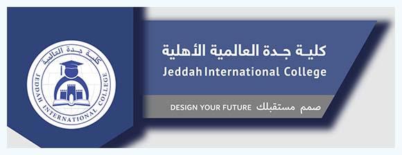 هام: إستغل الفرصة و تقدم لـ وظائف كلية جدة العالمية 2021 0-110
