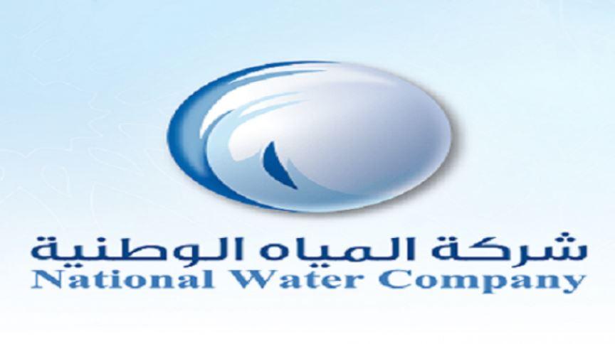 3 وظائف إدارية في الرياض وجدة والمدينة المنورة بشركة المياه الوطنية 10