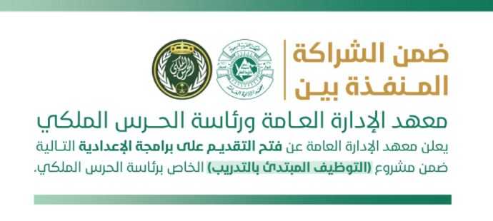 الحرس الملكي يعلن فتح الالتحاق بالخدمة العسكرية بالتعاون مع معهد الإدارة 11