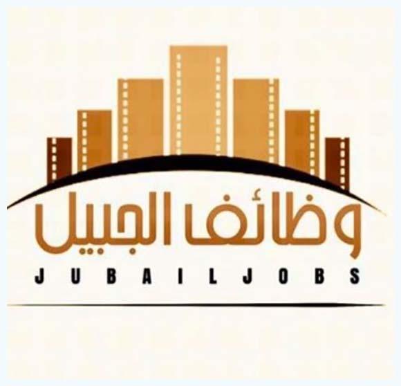 توظيف فوري الجبيل بدون تأمينات - وظائف في مولات الجبيل 110