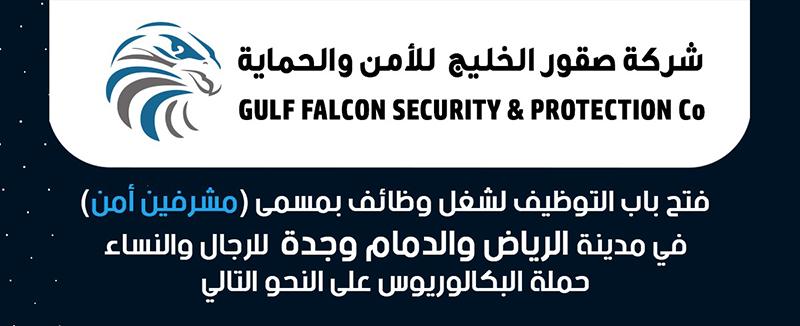 أعلنت صقور الخليج للأمن والحماية عن وظائف للرجال في الرياض وجدة والدمام 1181010