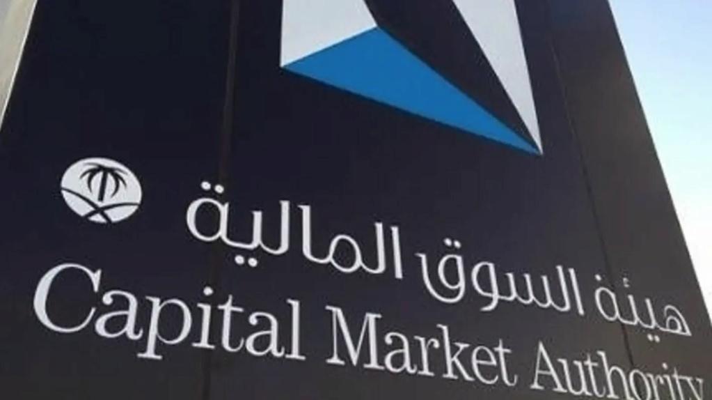 هيئة السوق المالية تعلن موعد التقديم في برنامج التدريب التعاوني Aaaa10