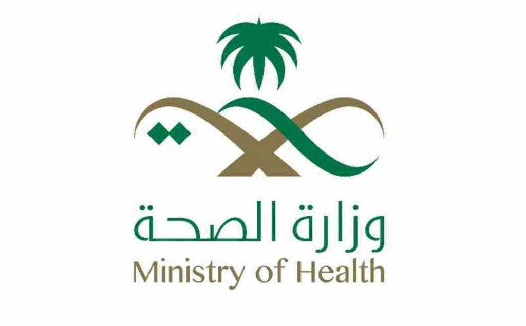 فتح التقديم في برنامج التدريب الوطني المنتهي بالتوظيف بوزارة الصحة Aao10