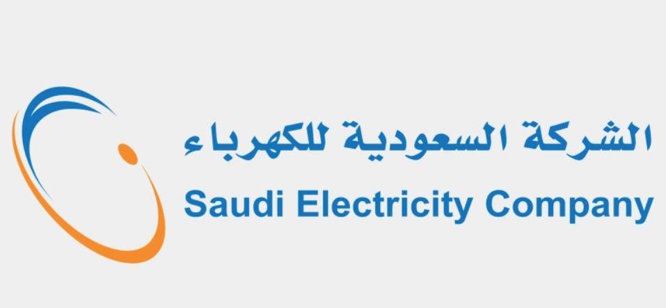 أعلنت الشركة السعودية للكهرباء عن وظائف هندسية وإدارية لحملة البكالوريوس لحديثي التخرج Aao11