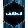 وظائف_الطائف_اليوم