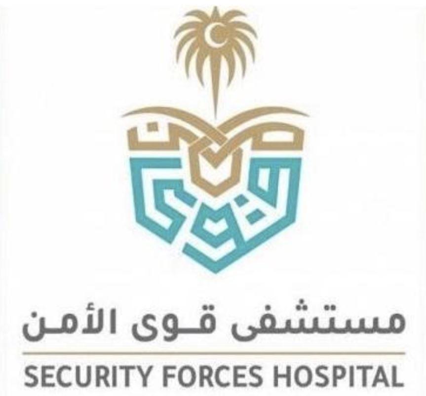 لحملة الدبلوم فأعلى مستشفى قوى الأمن يعلن وظائف إدارية وتقنية Aoa11