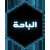وظائف_الباحة_اليوم