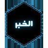 وظائف_الخبر_اليوم