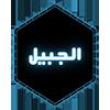 وظائف_الجبيل_اليوم