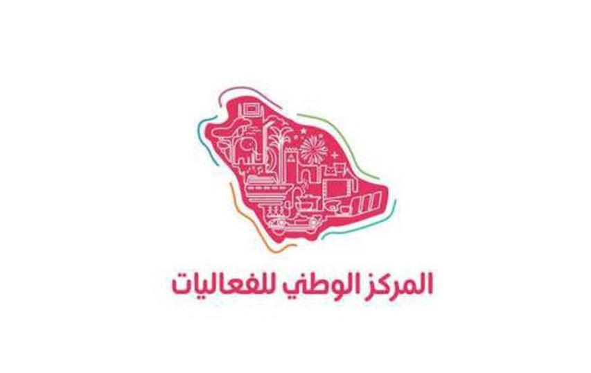 أعلن المركز الوطني للفعاليات عن وظائف بدوام جزئي بمختلف المناطق Captur15