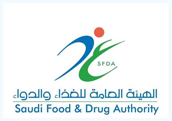أخيرا تم إفتتاح باب التقديم لـ وظائف الهيئة العامة للغذاء والدواء 1442 Haiia_10