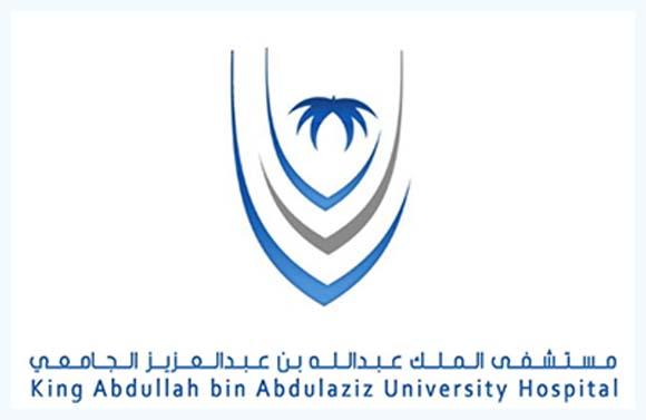 الآن راتب 5500 في وظائف مستشفى الملك عبد الله بن عبد العزيز الجامعي 2021 Hopita10