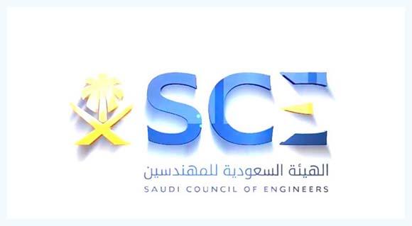 فرص عمل جديدة في وظائف الهيئة السعودية للمهندسين 2021 Men1101
