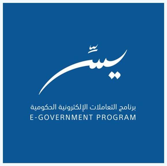 وظائف برنامج التعاملات الإلكتروني الحكومية (يسر) براتب 6000 Men1114