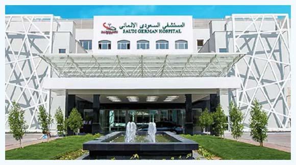 إفتتحت وظائف المستشفى السعودي الألماني باب التوظيف 2021 Men1121