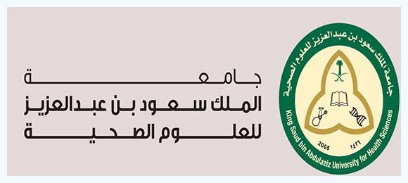 وظائف جامعة الملك سعود للعلوم الصحية تفتح باب التوظيف 2021 Men126