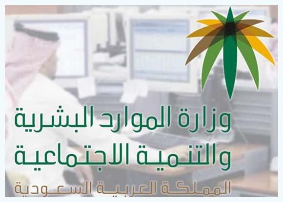 وظائف وزارة الموارد البشرية و التنمية الإجتماعية براتب 5500 Men129