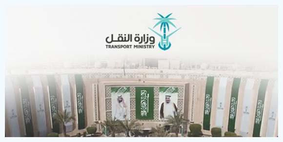 وظائف وزارة النقل السعودية تفتح فرص التوظيف براتب 5500 Men154