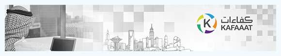 هام: وظائف شركة كفاءات حلول الأعمال تتيح فرص التوظيف 2021 Men172
