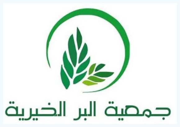 وظائف جمعية البر الخيرية تستقبل طلبات التوظيف 2021 Men180