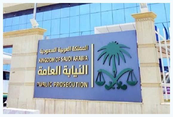 حصريا تم الإعلان عن وظائف النيابة العامة بالمملكة العربية السعودية 2021 Niba_m11