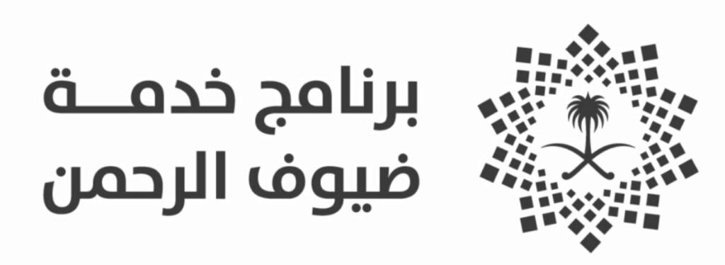 أعلن برنامج ضيوف الرحمن عن 5 وظائف إدارية للجنسين في مقره بالرياض O13