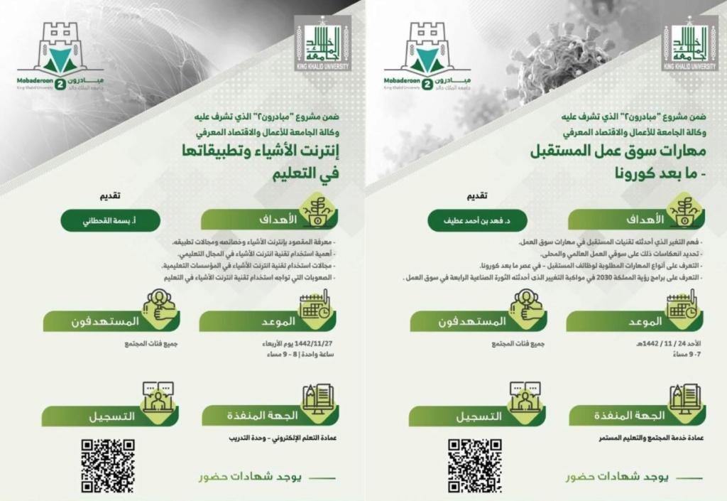 دورات مجانية مع شهادة معتمدة لكافة أفراد المجتمع أعلنت عنها جامعة الملك خالد  Oaoao12
