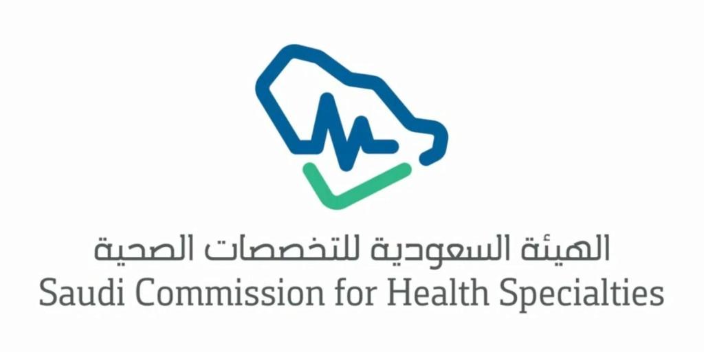 وظيفة إدارية للرجال أعلنت عنها الهيئة السعودية للتخصصات الصحية Oo10