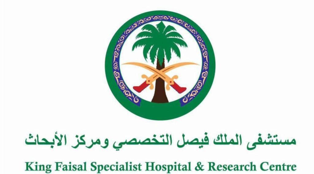أعلن مستشفى الملك فيصل التخصصي ومركز الأبحاث عن توفر 195 وظيفة متنوعة لحملة كافة المؤهلات  Oo12