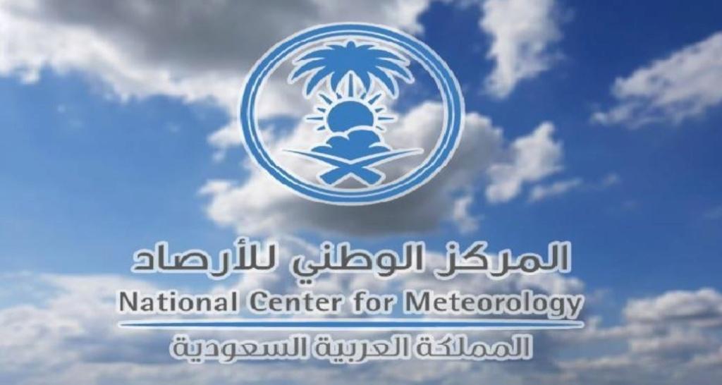 أعلن المركز الوطني للأرصاد عن توفر 21 وظيفة لحملة الدبلوم والبكالوريوس فأعلى من الرجال Ooaa11
