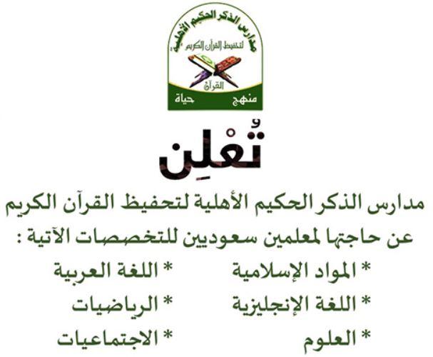 مدارس الذكر الحكيم في جدة أعلنت عن فتح باب التقديم لشغل وظائفها التعليمية Oooo12