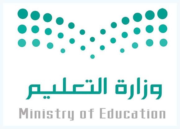 سارع للتقديم على وظائف وزارة التربية والتعليم 1442 T3lim_10
