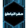 وظائف_حفر_الباطن_اليوم