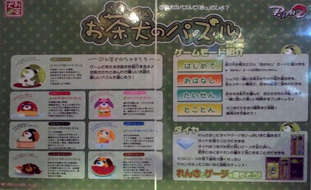 Ochaken Puzzle Ochapu11
