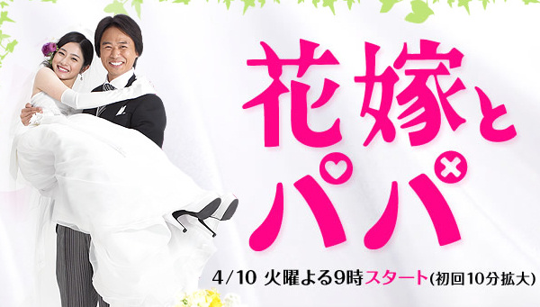[JDrama] Hanayome to papa 12/12 Hanayo10