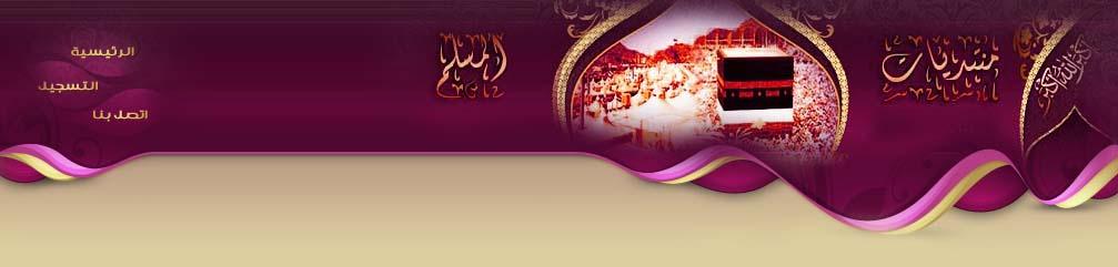 منتديات المسلم