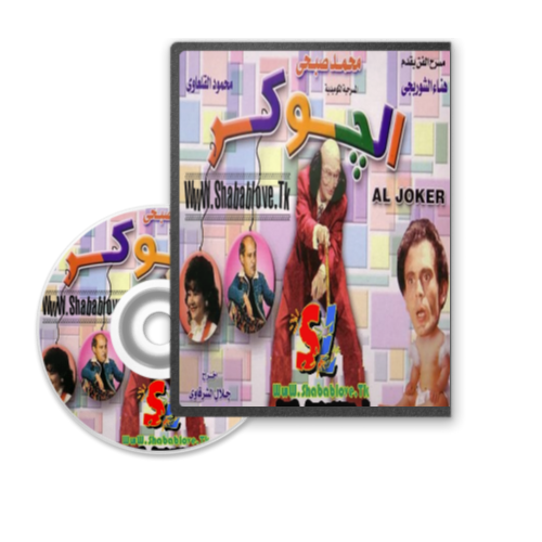 نسخة بجد مالهاش حل مسرحية الجوكر للعبقرى محمد