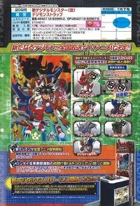 Nuevo anime de Digimon 131