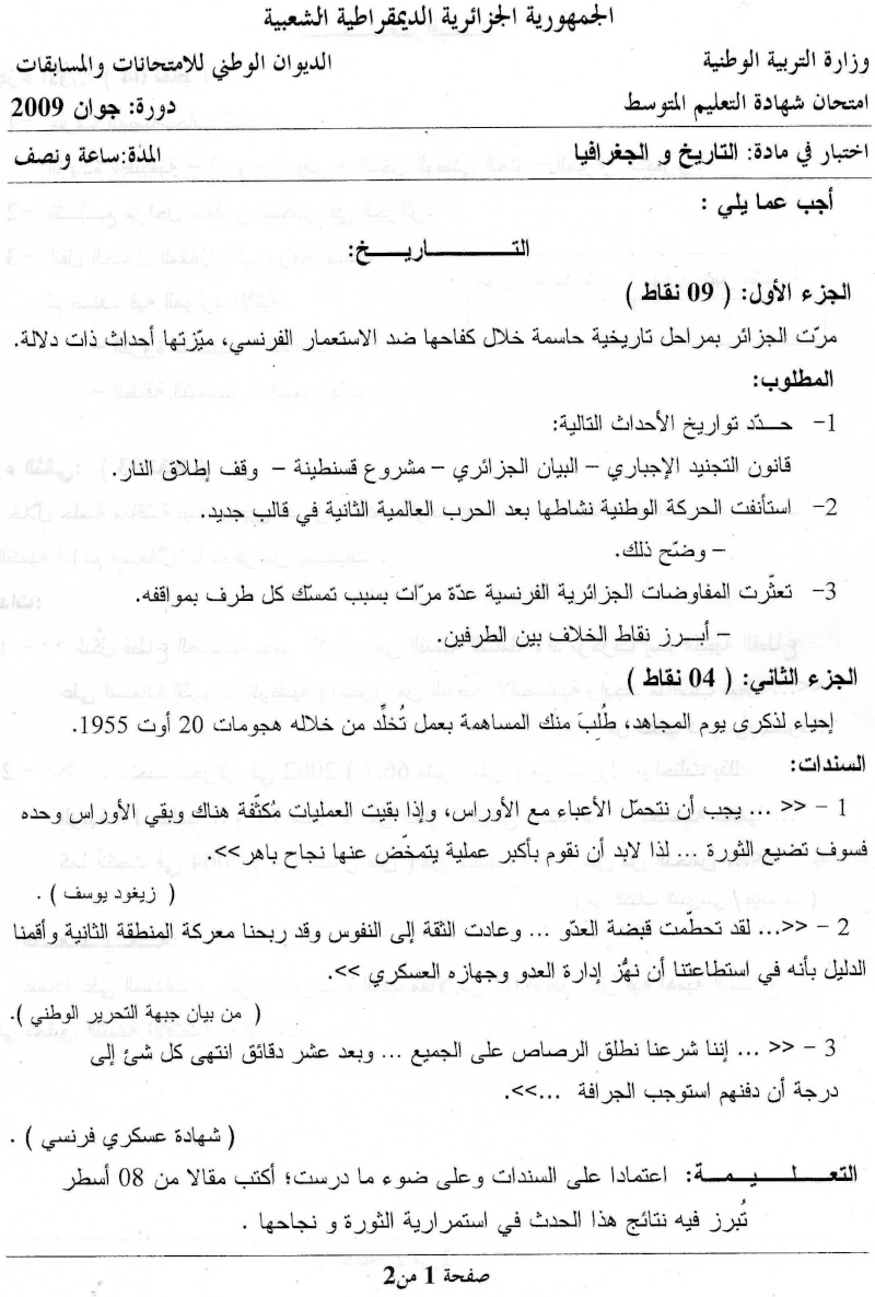 مواضيع الشهادة 2009 مقترحة للقراءة وحلولها مباشرة للقراءة و المراجعة مقتبسة من احسن المواقع هدية للطلبة   Img00310