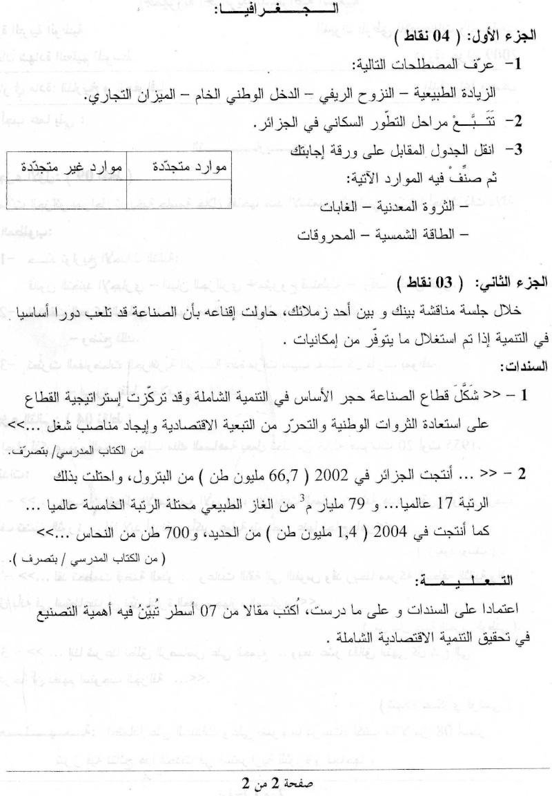 مواضيع الشهادة 2009 مقترحة للقراءة وحلولها مباشرة للقراءة و المراجعة مقتبسة من احسن المواقع هدية للطلبة   Img00410