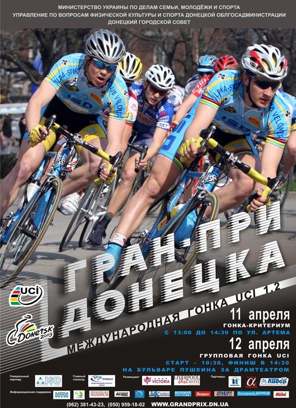 GRAND PRIX DE DONETSK --Ukraine-- UCI 1.2 -- 13.04.2009 Afisha10