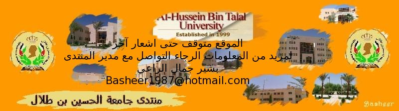 منتدى جامعة الحسين بن طلال AHU