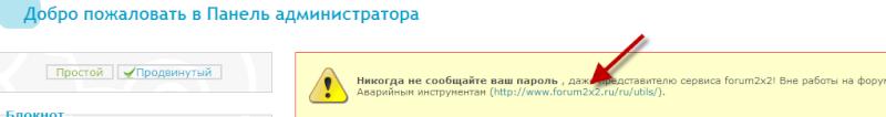 Восстановление форума по резервной копии - туториал Avar_p10