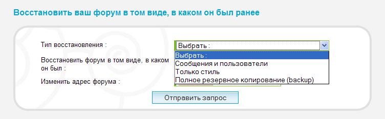 Восстановление форума по резервной копии - туториал Backup10