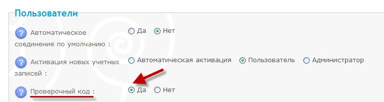 Повышение безопасности ваших форумов: визуальный код подтверждения при регистрации Captch10